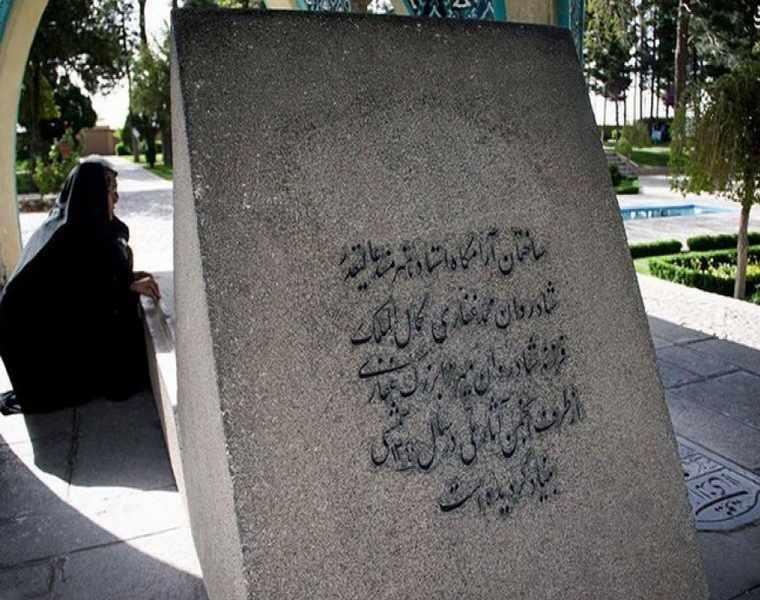 آرامگاه کمال الملک، نقاش مشهور ایران و جهان