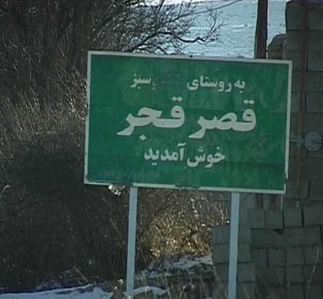 روستای قصر قجر