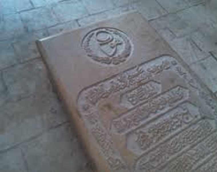 بقعه شیخ محمد رشید الدین