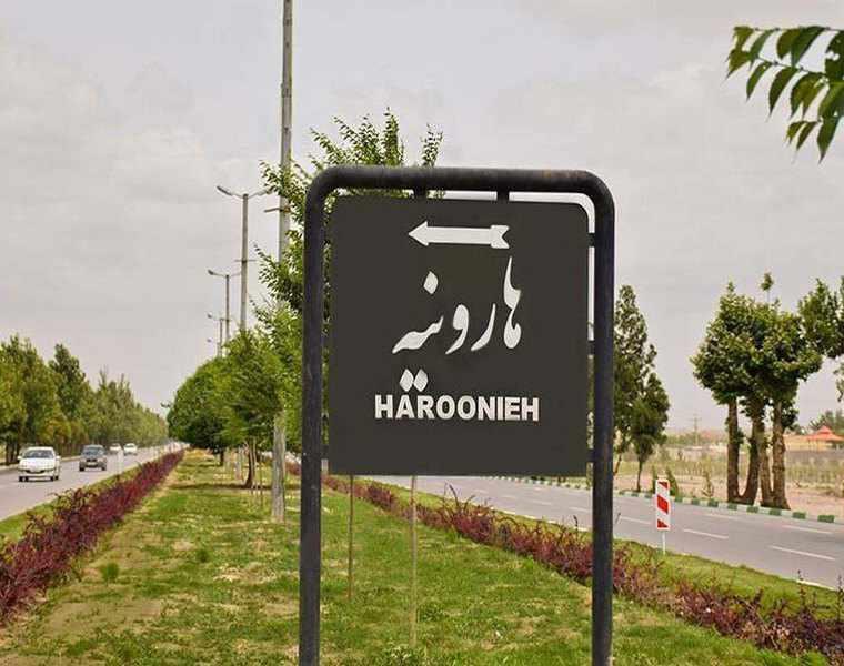 بنای هارونیه