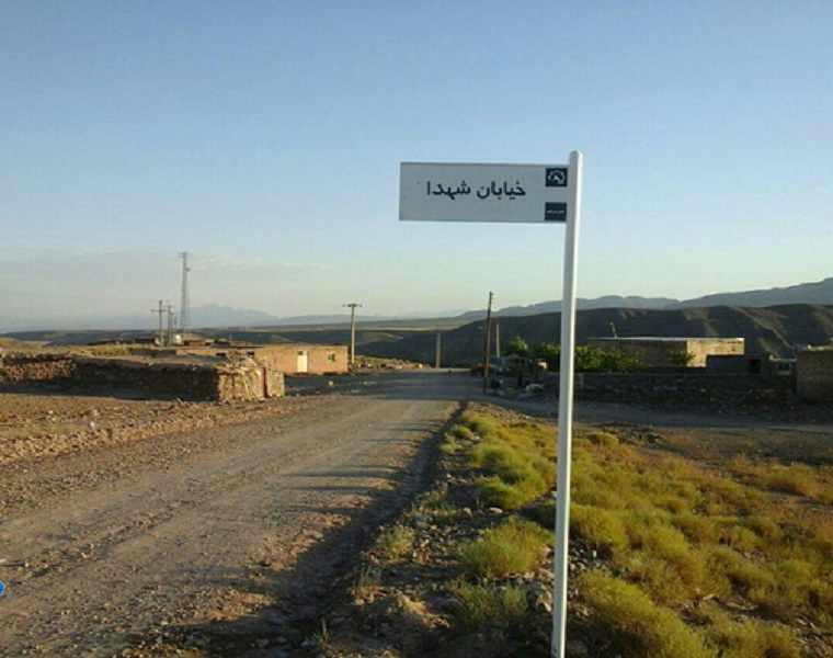 روستای زمین انجیر
