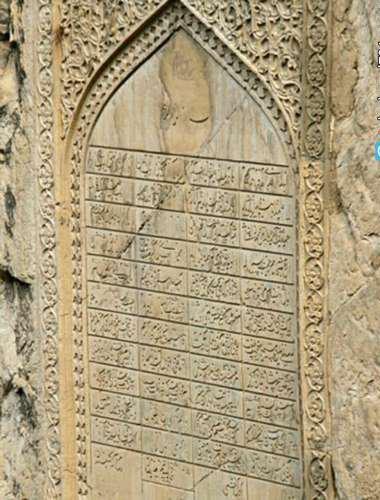 کتیبه خان تاشی