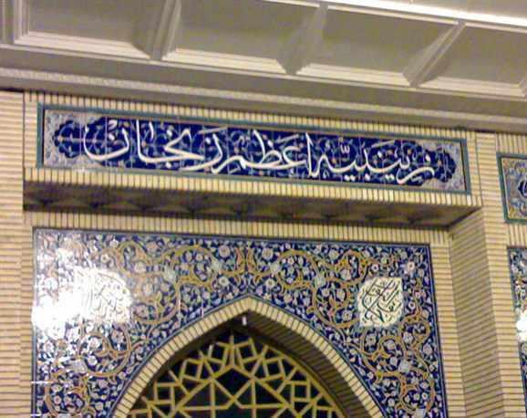 زینبیه اعظم زنجان، همراهی عاشقانه با کاروان کربلا
