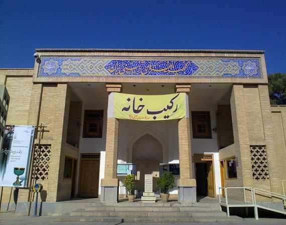 موزه هنرهای تزئینی، نمایش دهنده هنر ایران