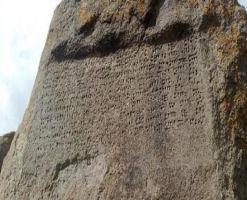 سنگ نبشته رازلیق سراب، یادگاری چند هزار ساله