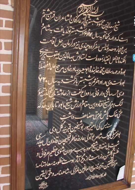 آرامگاه شیخ محمود شبستری