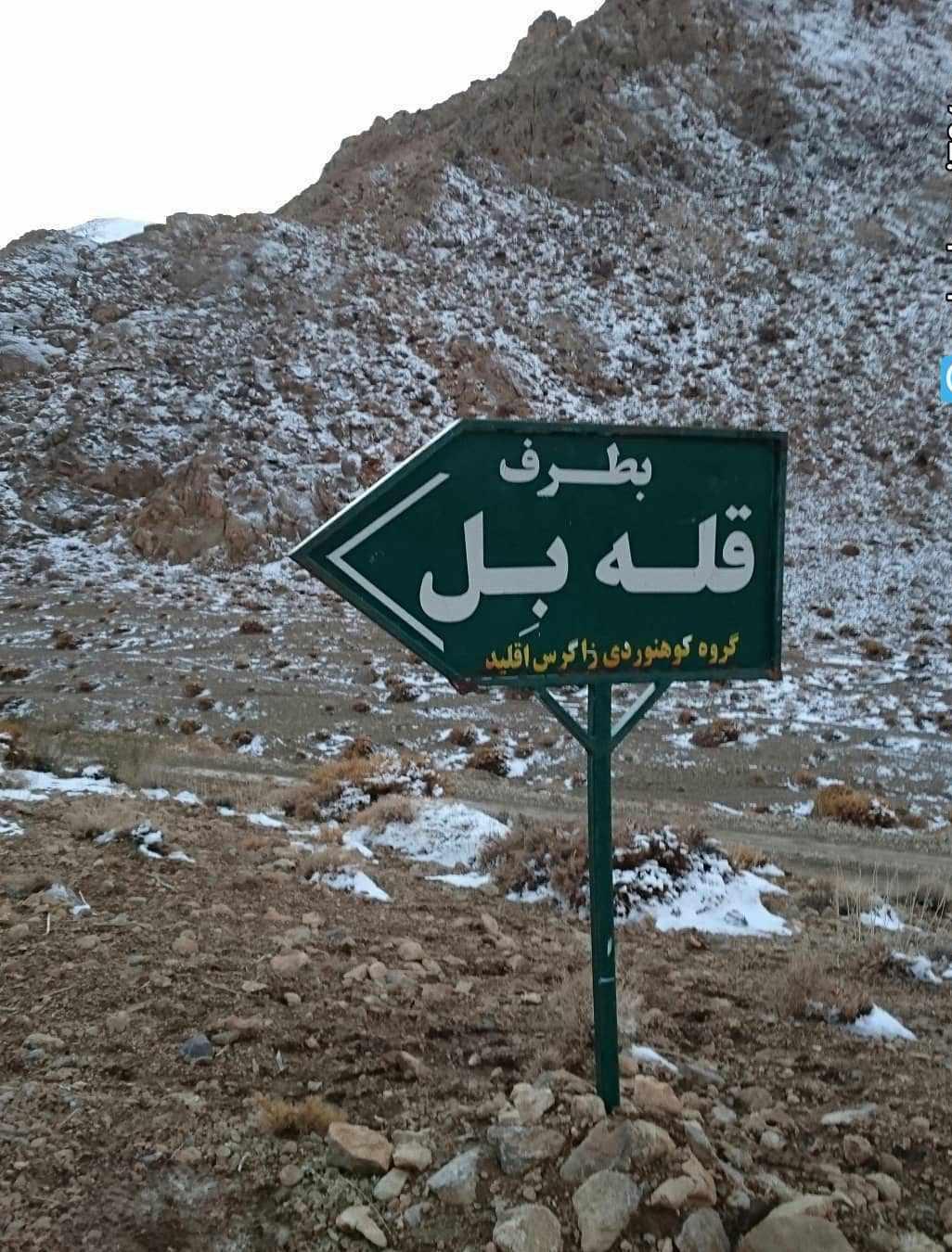 منطقه شکار ممنوع بصیران