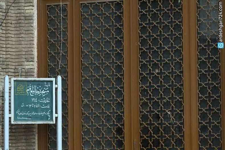 مسجد جامع عتیق قم، شاهکار معماری ایرانی اسلامی