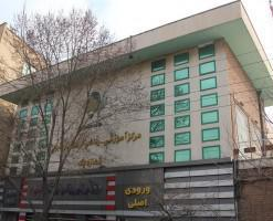 خانه معلم شماره یک تبریز