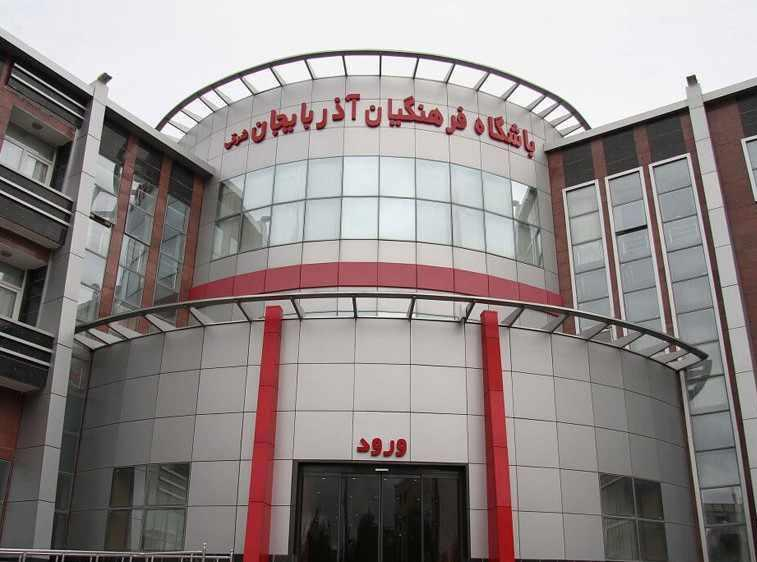 خانه معلم شماره دو تبریز