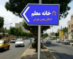 خانه معلم منطقه 16 تهران (اسکان بهمن)