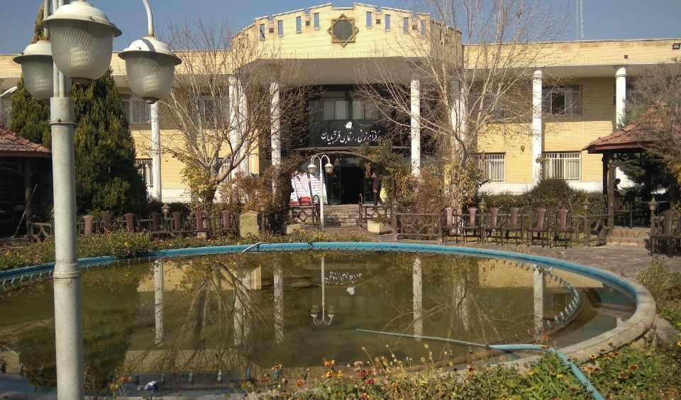 خانه معلم شماره 3 اصفهان