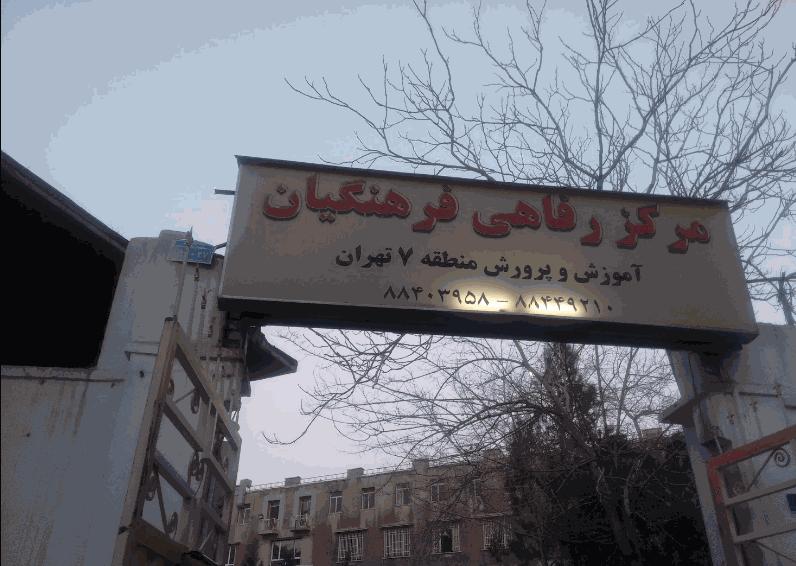 ستاد اسکان شهید منتظری تهران