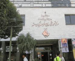 خانه معلم مشهد مرکز 2