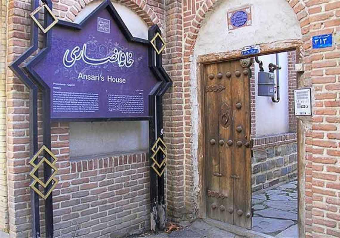 خانه انصاری ارومیه