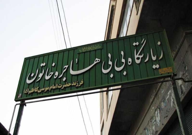 مسجد و زیارتگاه هاجره خاتون