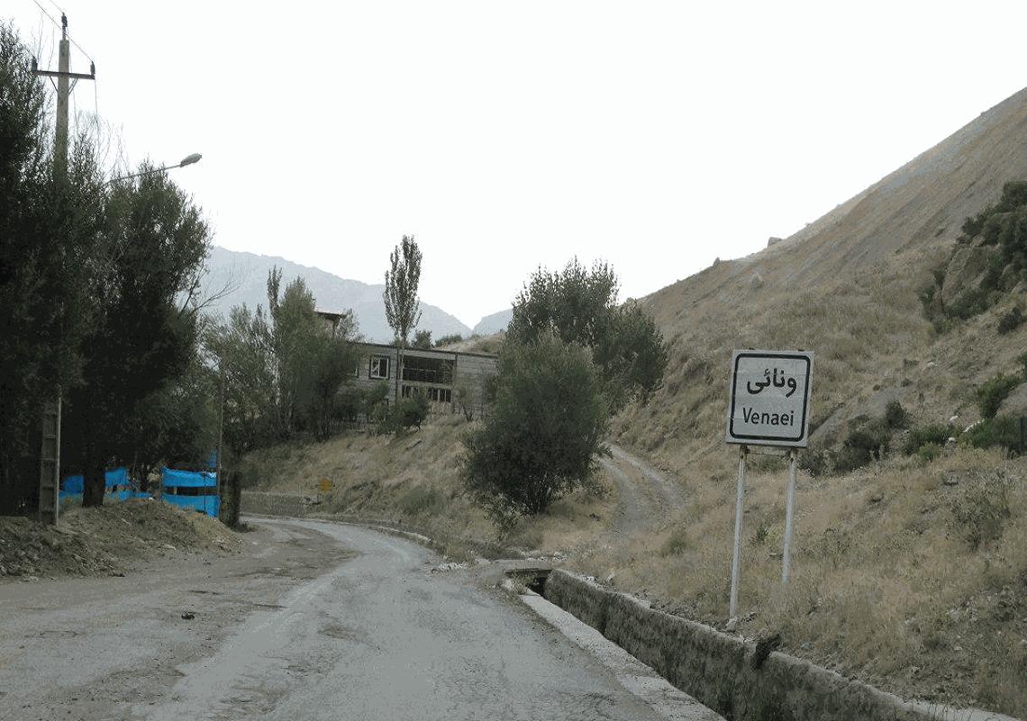 چشمه ونایی