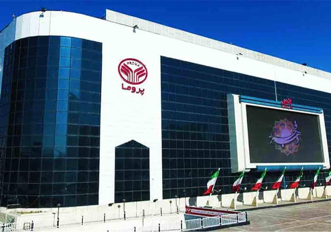 پروما مرکز خرید بزرگ مشهد