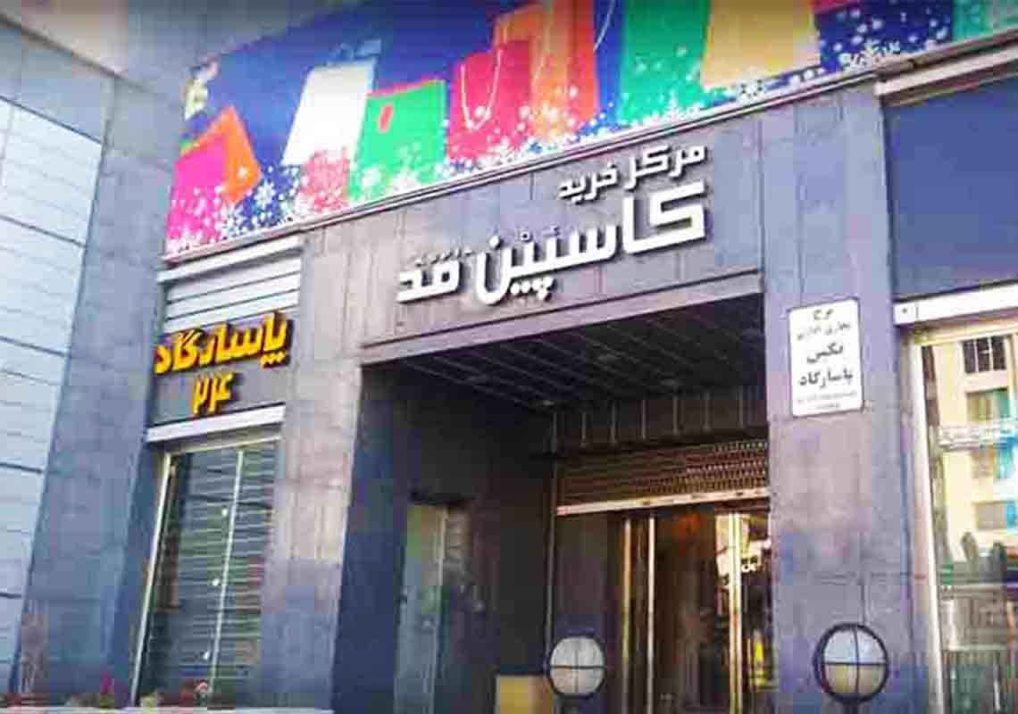 پاساژ کاسپین مرکز خرید بزرگ مشهد