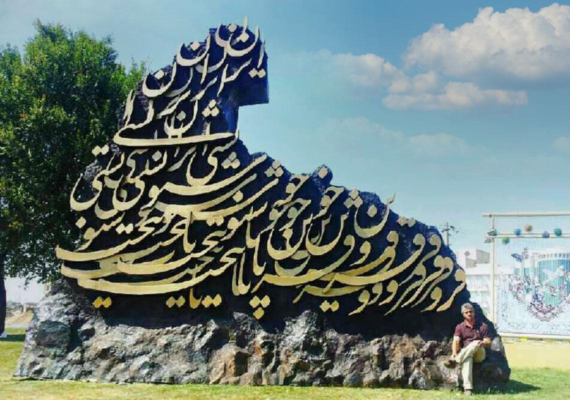خوشنویسی قزوین